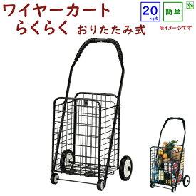 ショッピングカート 便利 簡単 シンプル K-44 キャリーカート幸和製作所(テイコブ)