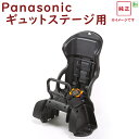 NCD381AS カジュアルチャイルドシート(後用) Panasonic ギュット・ステージ・22 専用 ELMU23 22インチ用の子供乗せ &&