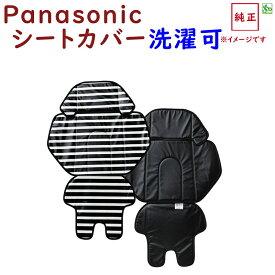 着せ替えシートカバー(後用)NCD415K ギュット ギュットミニなどの後子供乗せ用 Panasonic 純正パーツ