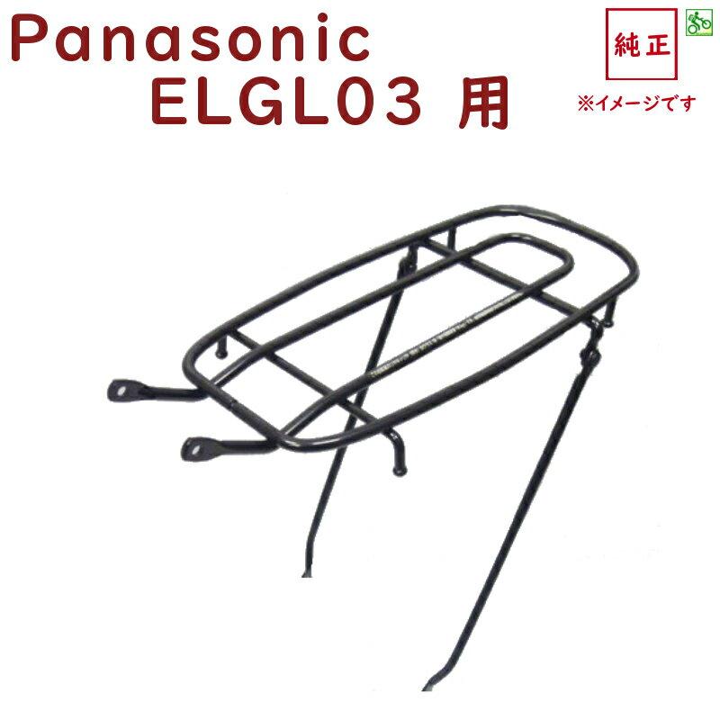 ELGL03 リアキャリア NCR1515S グリッター 用の 後ニカケ 20インチ用 クラス18 Panasonic パナソニック 純正品