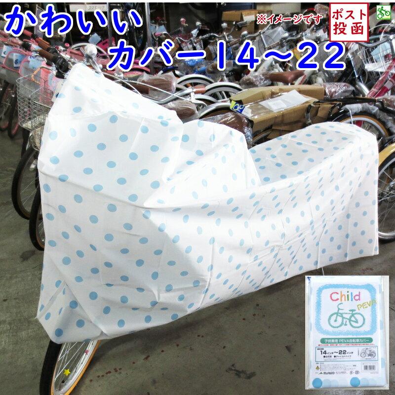 自転車カバー キッズ 子供用 送料無料 水玉ブルー 14インチ、16インチ、18〜22インチ までの 幼児自転車カバー かわいいドット柄のカバー 梅雨対策