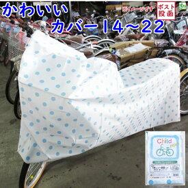 自転車カバー キッズ 子供用 送料込み 水玉ブルー 14 16インチ 18〜22インチ まで 幼児自転車カバー