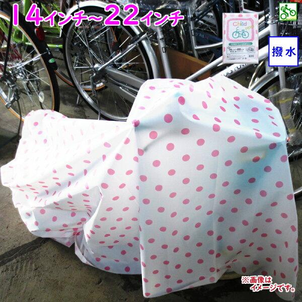 子供用自転車カバー水玉ピンク14インチ.16インチ.18〜22インチまでの幼児自転車カバーかわいいドット柄のカバー