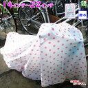 自転車カバー 子供用 送料無料 水玉ピンク 14インチ.16インチ.18〜22インチ までの 幼児自転車カバー かわいいドット…