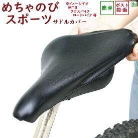 自転車 サドルカバー クロスバイク用メチャノビ スポーツ サドルカバー 防水 マウンテンバイクに サドル補修用