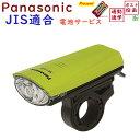 自転車 ライト LED パナソニック 送料無料 電池サービス 高輝度 白色LEDバッテリーライト Panasonic SKL131G グリーン色 (SKL100 後継) JIS規格光度基準適合の 自転