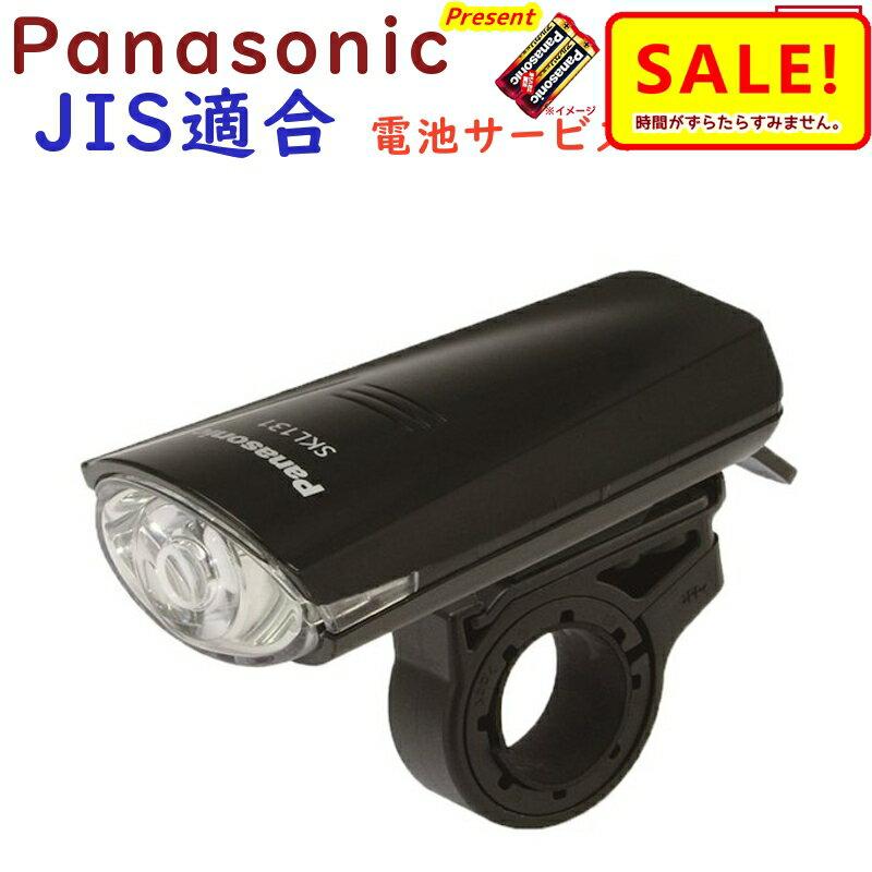 自転車 ライト LED パナソニック 送料無料 電池サービス 高輝度 白色LEDバッテリーライト Panasonic SKL131K ブラック色 (SKL100 後継) JIS規格光度基準適合