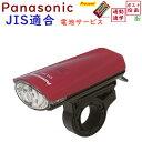 自転車 ライト LED パナソニック 送料無料 電池サービス 高輝度 白色LEDバッテリーライト Panasonic SKL131R レッド色 (SKL100 後継) JIS規格光度基準適合の 自転車