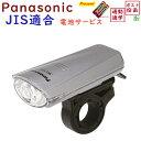 自転車 ライト LED パナソニック 送料無料 電池サービス 高輝度 白色LEDバッテリーライト Panasonic SKL131S シルバー色 (SKL100 後継) JIS規格光度基準適合の 自転