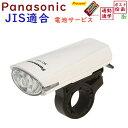自転車 ライト LED パナソニック 送料無料 電池サービス 高輝度 白色LEDバッテリーライト Panasonic SKL131W ホワイト色 (SKL100 後継) JIS規格光度基準適合の 自転