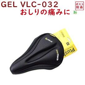 自転車 サドルカバー 痛くない ジェル入り VELO ゲルテック VLC032 クッション性アップ ロード MTB クロスバイクに