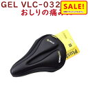 超ポイントバック祭 24日まで 自転車 サドルカバー 痛くない ジェル入り VELO ゲルテック VLC032 クッション性アップ …