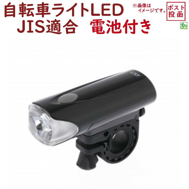 自転車ライト LED BL02K YSD 自転車ライトブラック 明るい1000カンデラ JIS規格適合品!! ハンドルライトLED