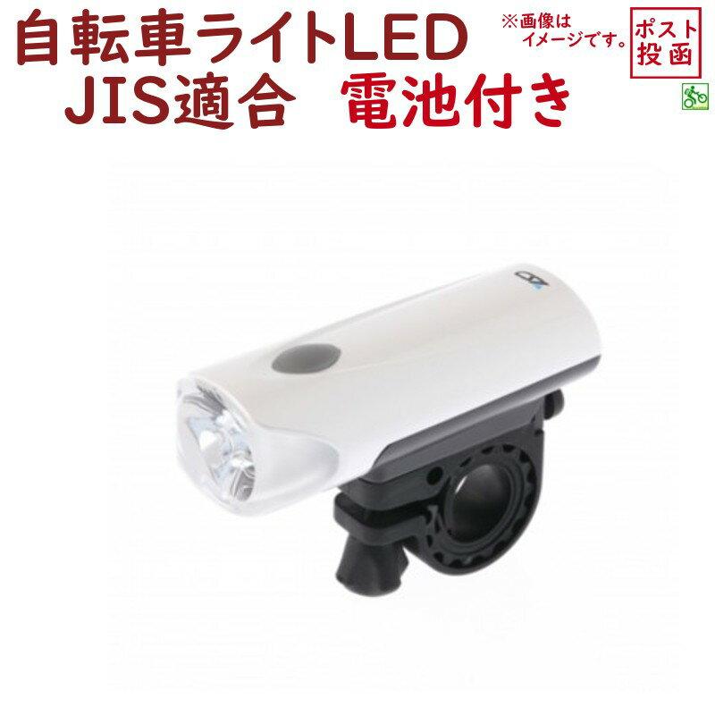 自転車ライト LED BL02W YSD 自転車ライトホワイト 明るい1000カンデラ JIS規格適合品!! ハンドルライトLED