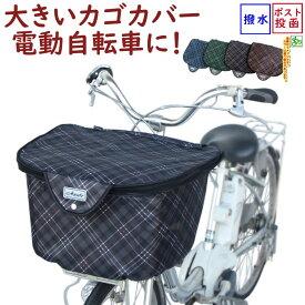 自転車カゴカバー 前用 電動自転車 大きい 丈夫 厚手 チェック ファスナー フロントバスケットカバー D-2FCH2400