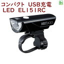 自転車ライト LED 明るい 小さい HL-EL151RC ブラック VOLT200 [ボルト200] CATEYE 200ルーメン USB充電