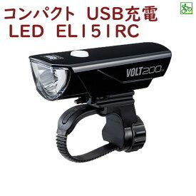 自転車ライト LED 明るい 小さい HL-EL151RC ブラック VOLT200 ボルト200 CATEYE 200ルーメン USB充電
