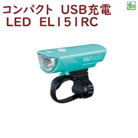 自転車ライト LED 明るい 小さい HL-EL151RC チェレステ VOLT200 ボルト200 CATEYE 200ルーメン USB充電