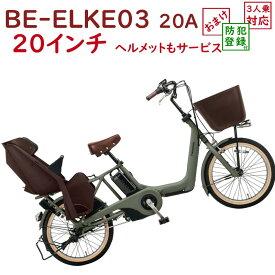 先着クーポン パナソニック ギュット・アニーズ・KE BE-ELKE03G マットオリーブ 20インチ 20A 2018 電動アシスト自転車