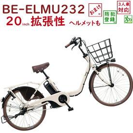 パナソニック ギュット・ステージ BE-ELMU232F2 ホワイトグレー 22インチ 3人乗り対応 12A 2018 電動アシスト自転車