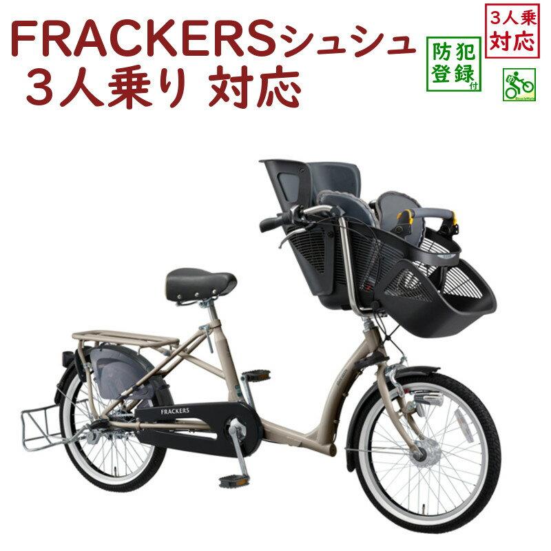 フラッカーズ シュシュ FRCH203W C91E サンドベージュ 子供乗せ自転車 ふらっか〜ず 2017 3人乗り対応 20インチ 内装3段変速 丸石サイクル 電動ではありません。 完成車