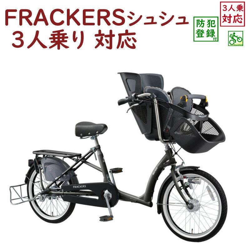 フラッカーズ シュシュ FRCH203W K62P ダークグレーメタリック 子供乗せ自転車 ふらっか〜ず 2017 3人乗り対応 20インチ 内装3段変速 丸石サイクル 電動ではありません。 完成車