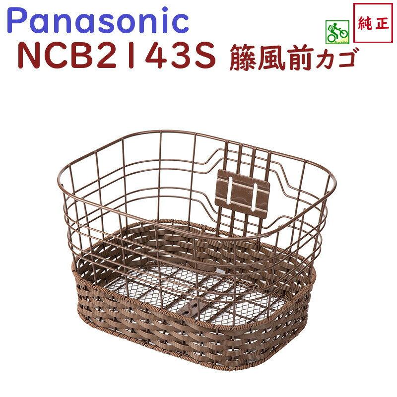 NCB2143S 前カゴ パナソニック Jコンセプト フロントバスケット BE-JELJ01 籐風ワイヤーカゴ (NCF437S キャリアは別売り)ELGL032にも