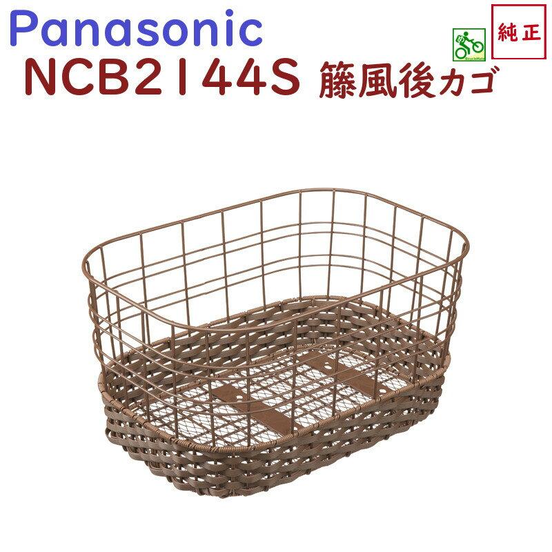NCB2144S 後カゴ パナソニック Jコンセプト リアバスケット BE-JELJ01 籐風ワイヤーカゴ (NCR1613S キャリアは別売り)ELGL032にも
