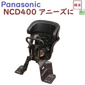Panasonic パナソニック フロントチャイルドシート 前用 NCD400 ブラウン 子供乗せ(後付け用)