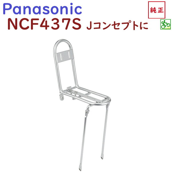 NCF437SフロントキャリアパナソニックJコンセプト前キャリア(かごは別売りNCB2140SNCB2143S)※※