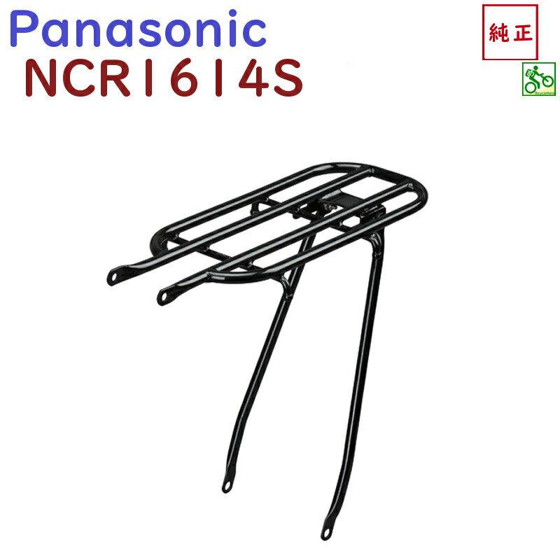 NCR1614S リアキャリア パナソニック グリッター 後キャリア BE-ELGL032 用 純正品