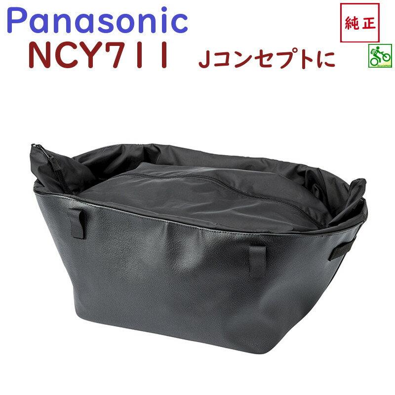 NCY711 バスケットインナーバック パナソニック Jコンセプト用 BE-JELJ01 前後兼用 ブラック 巾着タイプ ELGL032にも