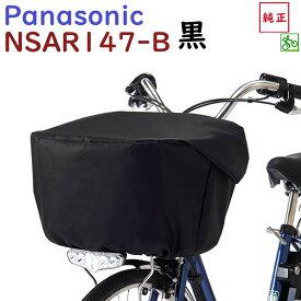 パナソニック NSAR147-B フロントバスケットカバー ブラック 前カゴカバー 大型 容量アップ機能付き 丈夫 撥水加工