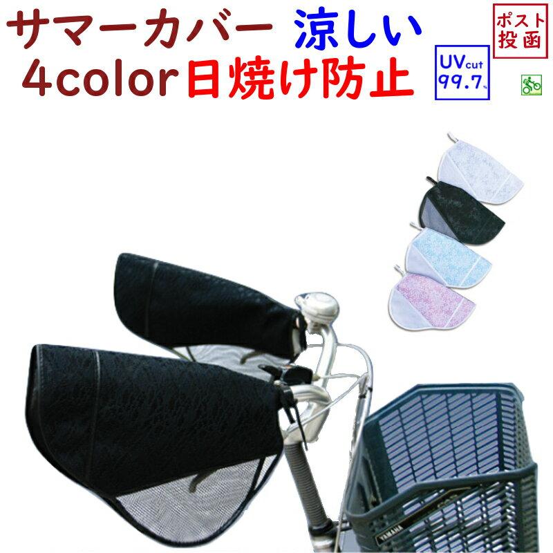 自転車 ハンドルカバー 日焼け防止 夏用 やけない むれない すずしい 超UVカット サマー ハンドルカバー 大久保製作所 母の日 プレゼント 紫外線対策に