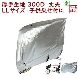 自転車カバー 防水 丈夫 ハイバック 大きめ 厚手生地 300DCC-OKLL サイクル LLサイズ 電動アシスト自転車