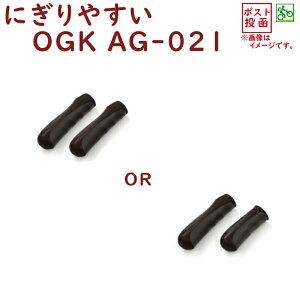 自転車 グリップ ショート ロング ハンドル用 ニギリ OGK AG-021 こげ茶 ブラック シティサイクル ママチャリに