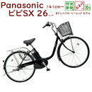 パナソニックビビ・SXBE-ELSX63Bマットブラック26インチ8A2018電動アシスト自転車完成車