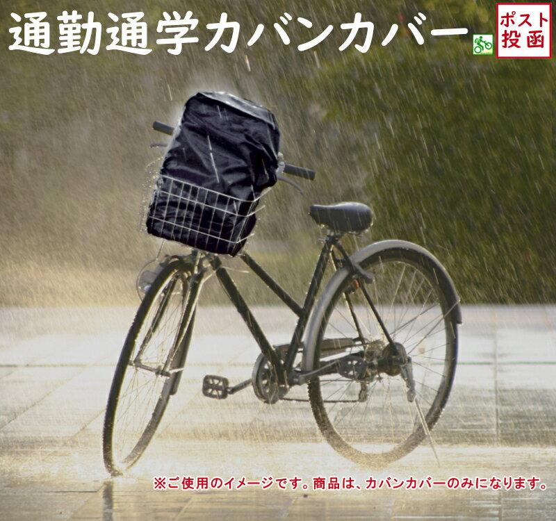 自転車カバー 防水 カバンカバー RC36 ブラック 防水性 高い 雨よけカバー 大型 通勤 通学に!部活のカバンも 大久保製作所