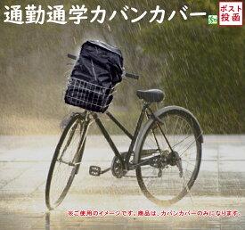 自転車カバー 防水 カバンカバー RC36 ブラック 防水性 高い 雨よけカバー 大型 通勤 通学に部活のカバンも ロゴマークなし