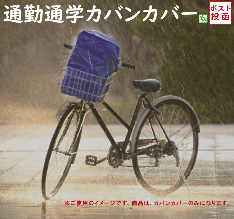 自転車カバー 防水 カバンカバー RC36 ブルー 防水性 高い 雨よけカバー 大型 通勤 通学に!部活のカバンも 大久保製作所