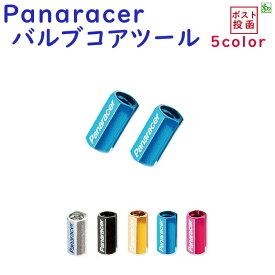 Panaracerパナレーサー バルブコアツール VCT-2 2ピース仏式バルブ 虫回し 取り寄せ 1週間 発送予定 ポイント消化 送料無料