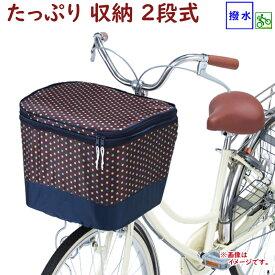 自転車カゴカバー DB5 前用 前カゴカバー2段式 ドットブラウン 収納たっぷり 撥水加工 オリンパス 4960965962217