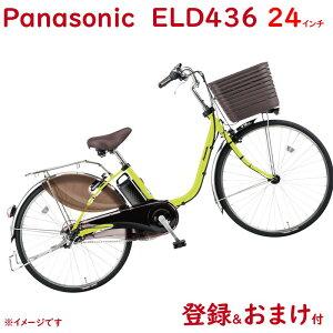 パナソニック ビビ・DX BE-ELD436G ピスタチオ グリーン 24インチ 16A 2020年モデル 電動アシスト自転車 シマノ 内装3段 ママチャリ 免許返納 プレゼントにも