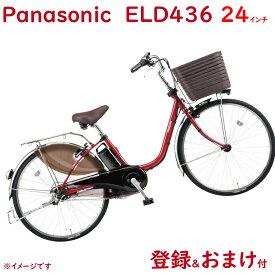 パナソニック ビビ・DX BE-ELD436R フレアレッドパール 24インチ 16A 2020年モデル 電動アシスト自転車 父の日 ギフト プレゼント