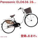 パナソニック ビビ・DX BE-ELD636F アクティブホワイト 26インチ 16A 2020年モデル 電動アシスト自転車 シマノ 内装3…