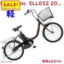 パナソニックビビ・L・20BE-ELL032Tチョコブラウン20インチ12A2020年モデル電動アシスト自転車父の日免許返納