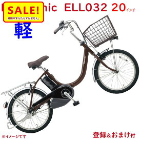 5倍 26日早朝迄 パナソニック ビビ・L・20 BE-ELL032T チョコブラウン 20インチ 12A 2020年モデル 電動アシスト自転車父の日 免許返納 父の日 ギフト プレゼント