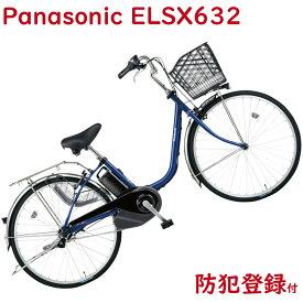 パナソニック ビビ・SX BE-ELSX632V Pファインブルー 26インチ 8A 2020年モデル 電動アシスト自転車