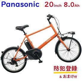 パナソニック ベロスター・ミニ BE-ELVS072K メタリックオレンジ 20インチ 2020年モデル ミニベロ 電動アシスト自転車 8A 父の日 ギフト プレゼント