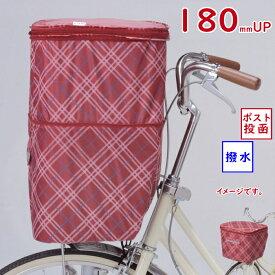 自転車カゴカバー KW257F ワインチェック 前用 前カゴカバー2段式 収納たっぷり 撥水加工 ポイント消化 送料無料